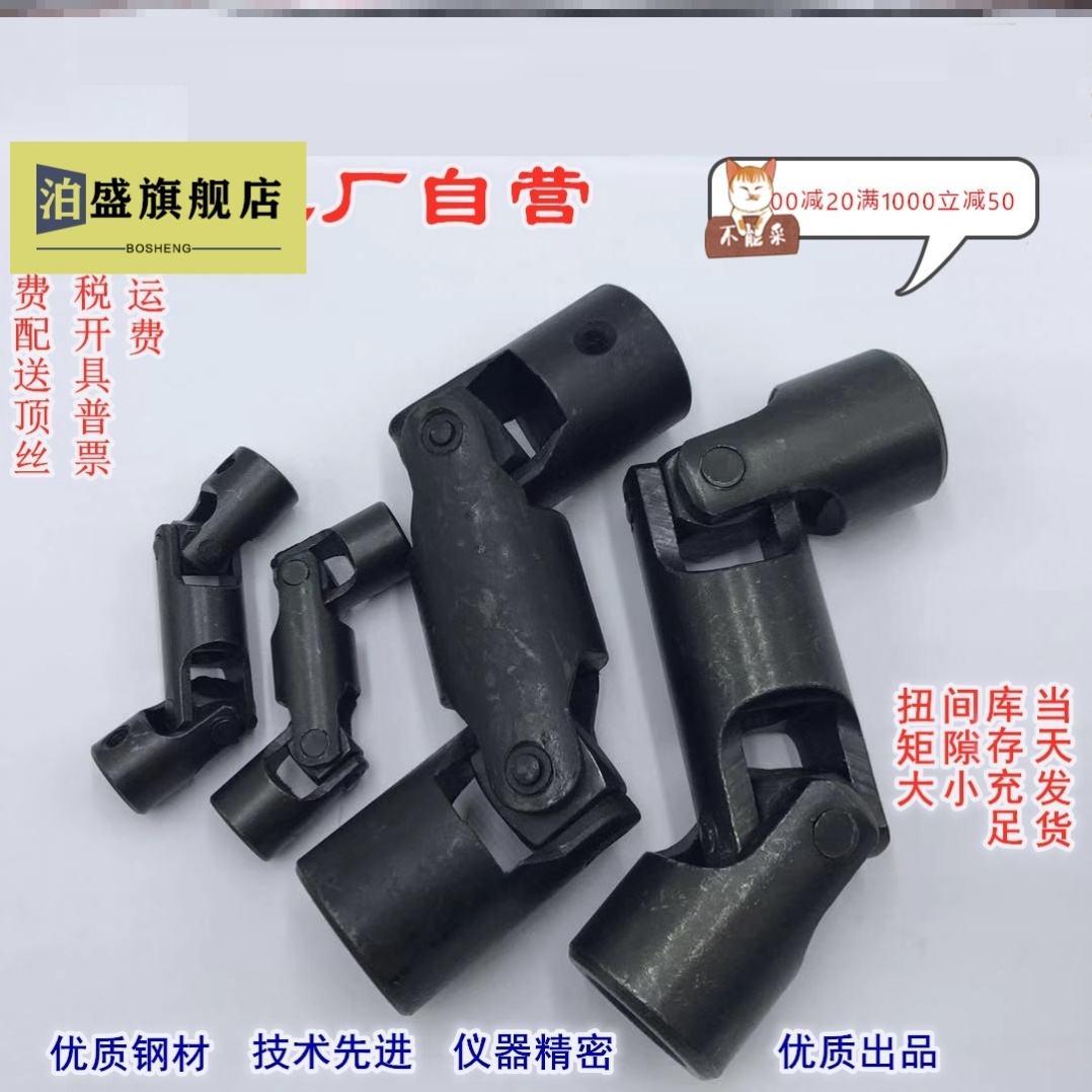 The 1615 small knot precision rotating 1828 inner diameter specification connection with the 10,000-way cross bearing steering 桿.