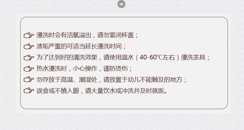 净尔康茶垢清洁剂【30袋装】 12