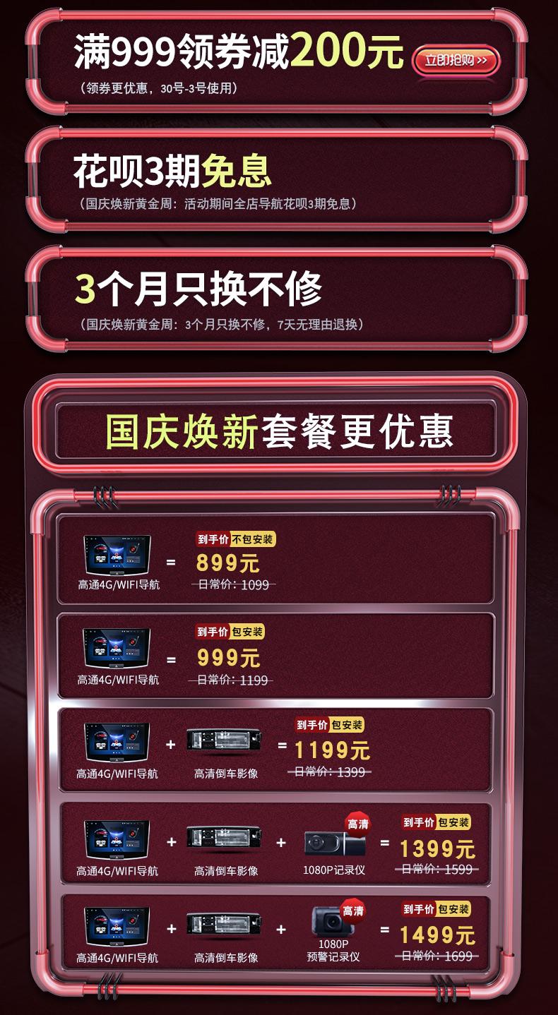 国庆聚划算页面横屏790_02.jpg