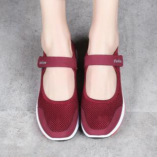 妈妈休闲防滑健步鞋透气网鞋