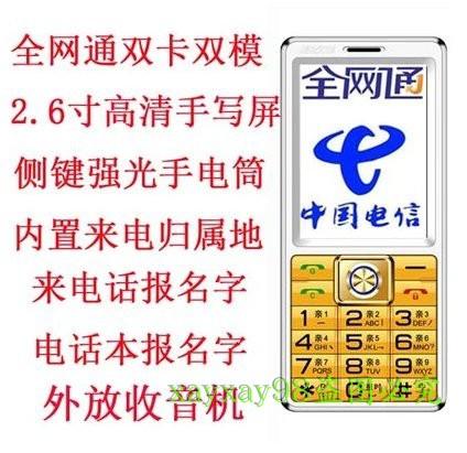 金科JK508正品老人新款v正品电信版双卡双模双待老年手机直板手写