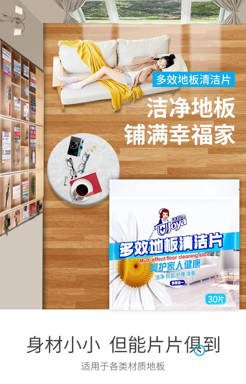 地板拖地清洁片家用清香地面去污增亮多效瓷砖地砖清洗清洁剂神器详细照片