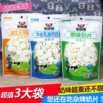 Сухое молоко прессованное,  Внутренней монголии специальный свойство молоко моллюск  3 пакет сочетание степной любовь оригинал корова рано молоко высокий кальций молоко лист овец молоко содержать молоко лист 228g, цена 438 руб