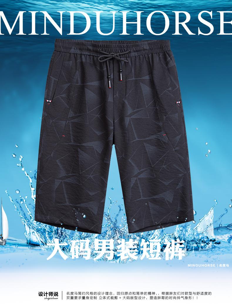 Quần short nam cộng với phân bón để tăng chất béo mùa hè quần âu thời trang hoang dã in quần lỏng chất béo bảy quần