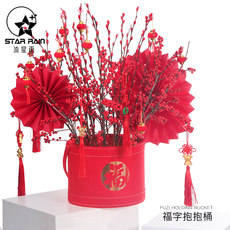 Fuku hug bucket flower box red New Year flower box gift box round flower bucket flower bouquet flower bouquet empty blessing
