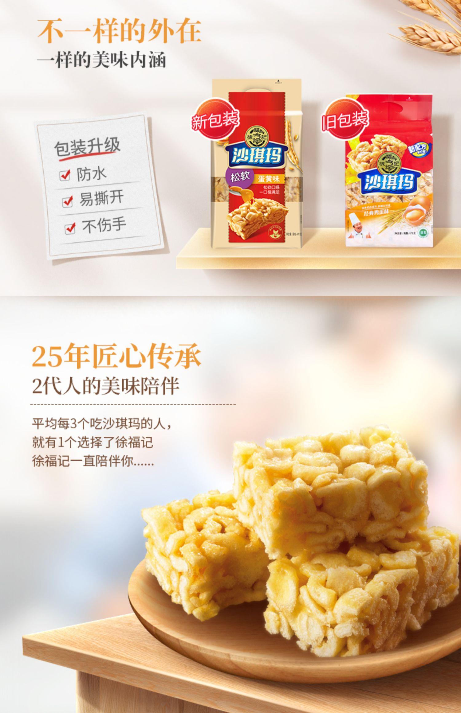 【徐福记大牌!】沙琪玛470gX2大袋10