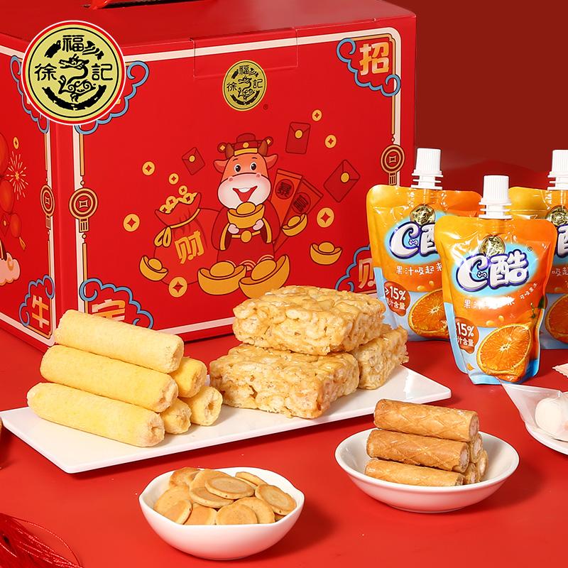 徐福记 龙耀鸿福零食礼盒 1369g 天猫优惠券折后¥19.9包邮(¥49.9-30)