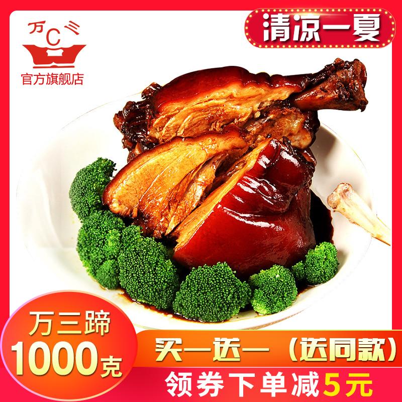 正宗周庄万三蹄1000克苏州特产猪蹄髈酱猪肘子2斤猪蹄肉类熟食