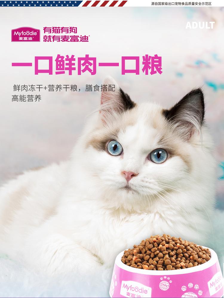 Myfoodie 麦富迪 三文鱼双拼猫粮 2000g 天猫优惠券折后¥19.9包邮(¥39.9-20)