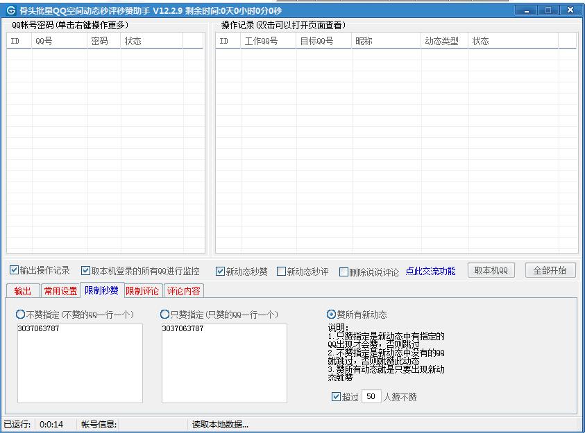 批量QQ空间动态秒评秒赞助手V2019.01.06