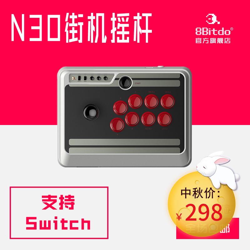 [八位堂NES30] без [线] синий [牙街机摇杆USB拳皇游戏Switch电脑] android [手机Mac]