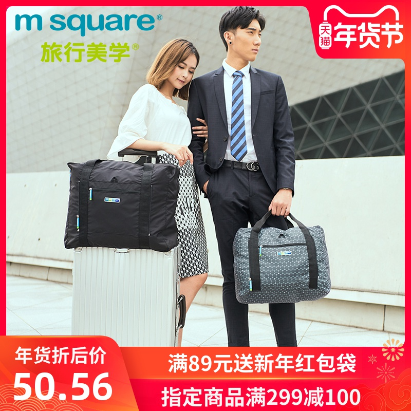 m square travel folding shopping bag can be set on the luggage trolley bag large capacity storage bag