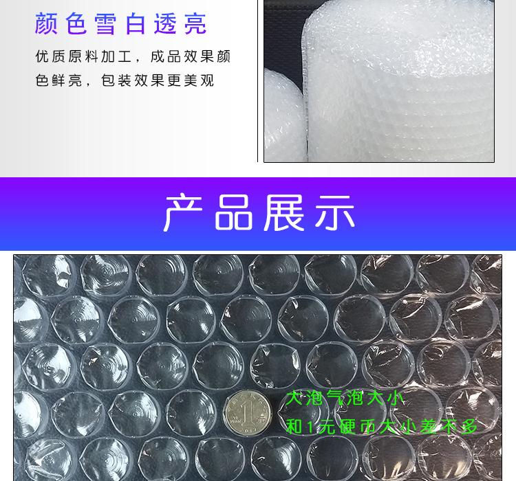大气泡膜大气泡双层加厚防震气泡垫汽大泡泡纸打包包装膜泡详细照片