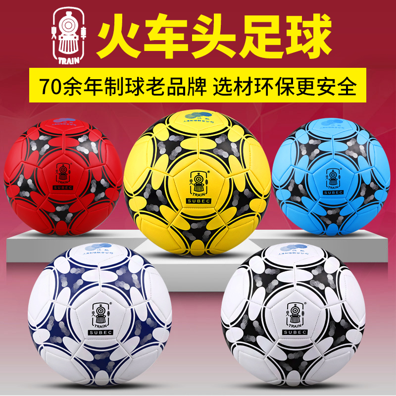 Locomotive football 5 adult 4 4 primary school students 3 children's kindergarten training competition wear-resistant soft leather