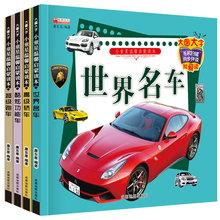 【4册】汽车认知百科儿童书