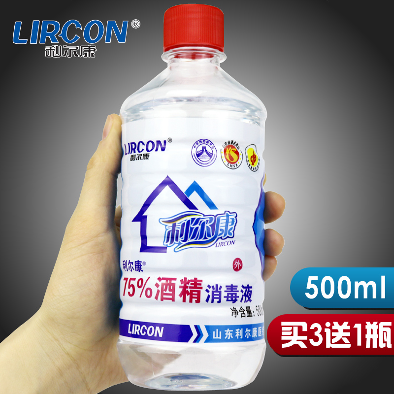 500ml big bottle lierkang alcohol disinfection 75%medical alcohol liquid  alcohol ethanol disinfectant buy 3 Get 1