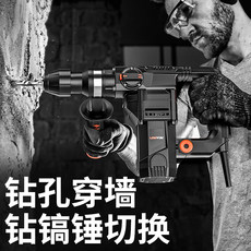Long Yun electric hammer electric pick electric drill home multi-function electric hammer three-purpose electric high-power heavy-duty impact drill concrete