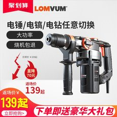 Long Yun electric hammer electric pick drill dual-use multi-function electric pick three electric pick high power industrial impact drill concrete