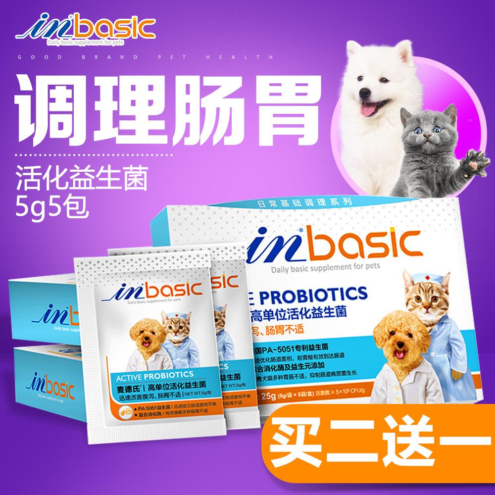 Meds in-basic đơn vị cao kích hoạt probiotics Teddy dog mèo điều hòa dạ dày kho tàng sản phẩm sức khỏe