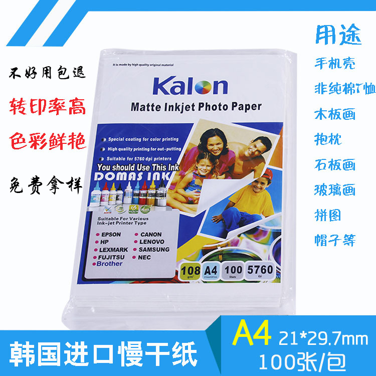South Korea imported heat transfer paper A4 digital printing heat transfer  paper porcelain plate baking cup paper non-cotton T-shirt sublimation paper