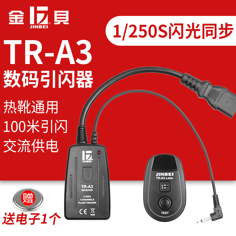 Jinbei TR-A3 Digital flash device Studio light Flash trigger Photographic equipment Nikon Canon Universal