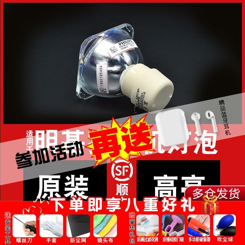 灯泡明基投影机原装MP522/MP612/MP511+/MP615P/MP623/MS513P/投影仪灯泡MS521/MS524/MS527/MS614/MX815ST