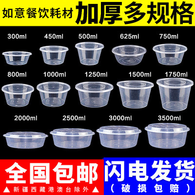 Disposable lunch box 1000ml packing box with lid round plastic take-out lunch box fast food box thickened transparent whole box