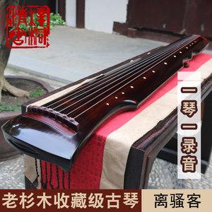 梓桐精舍乐器古琴伏羲式收藏级老杉木生漆演奏古琴赠配套拱形桌凳