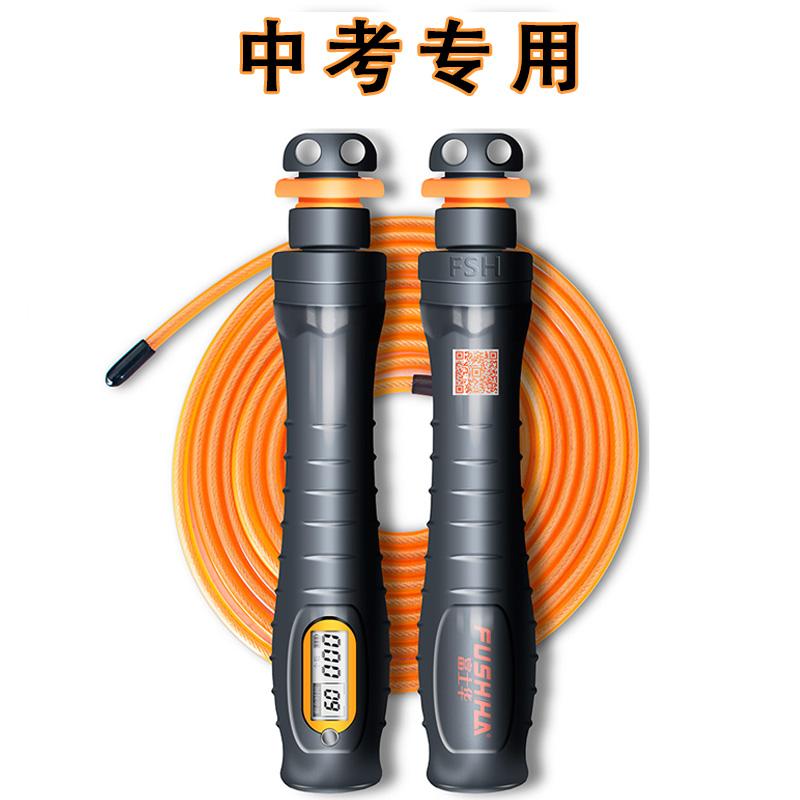 富士华2020款电子计数跳绳学生训练中考体育专用跳绳