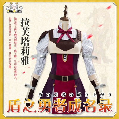 taobao agent Manchuang The Rising of Shield Heroes Cos Costume Laftalia Cosplay Costume Raccoon Ear Niang Spot