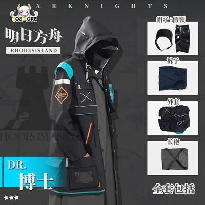 taobao agent Spot Man Chuang Tomorrow's Ark COS clothing Dr. Knife Guest Tower daily coat cospaly clothing full set of men