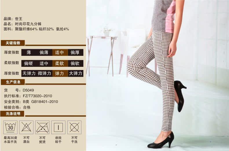 Pantalon collant Moyen-âge D5049 en polyester, polyester,  - Ref 749057 Image 7