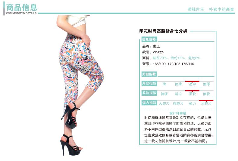 Pantalon collant Moyen-âge w5025 en viscose - Ref 772742 Image 7