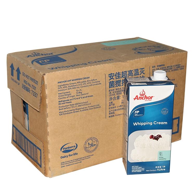 安佳淡奶油整箱1*12瓶