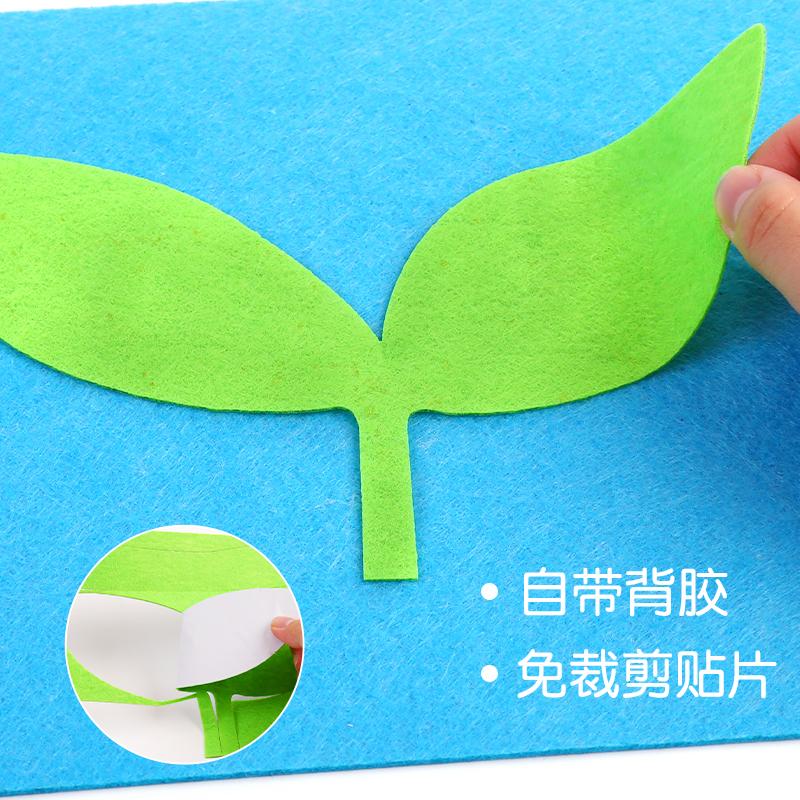 不织布创意教师节益智主题贴画 幼儿园儿童手工diy制作粘贴材料包