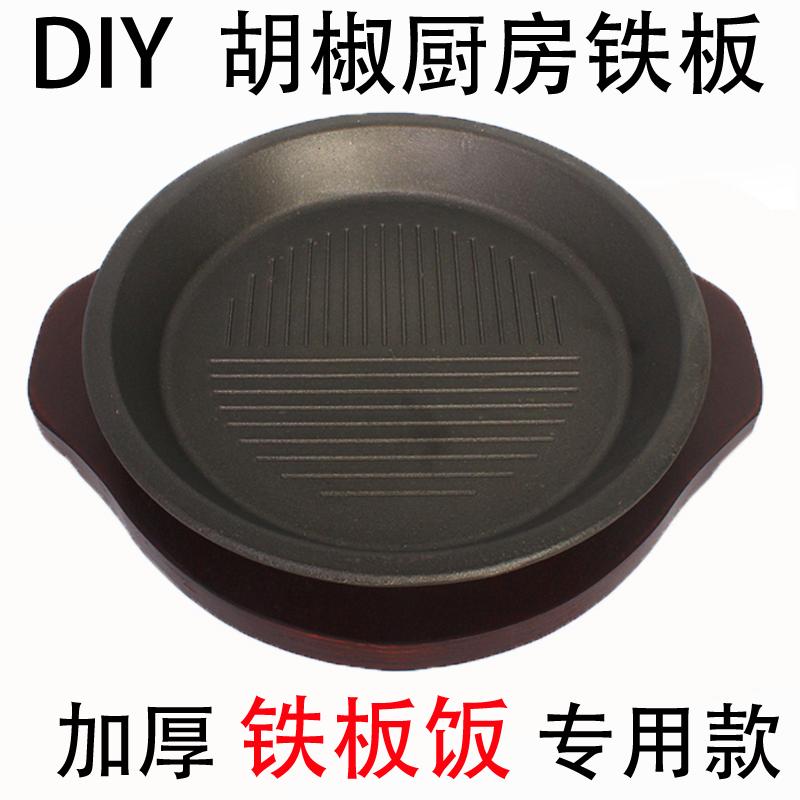 米高林铁板板烧厨房胡椒厨房铁板饭专用铁盘圆形牛排盘烤肉锅商用