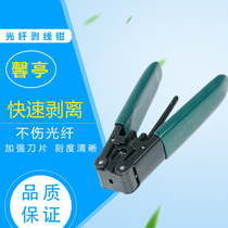 Tgxds Metal Wire Cable opener Peel Wire Light