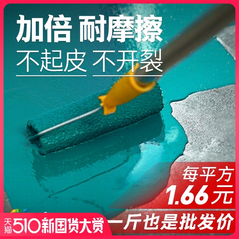 Epoxy floor paint Floor paint Household non-slip paint Indoor workshop self-leveling wear-resistant cement floor paint