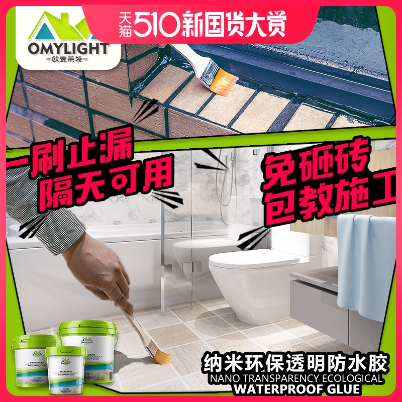 Toilet Toilet waterproof glue Special glue transparent bathroom kitchen outdoor wall roof waterproof coating material