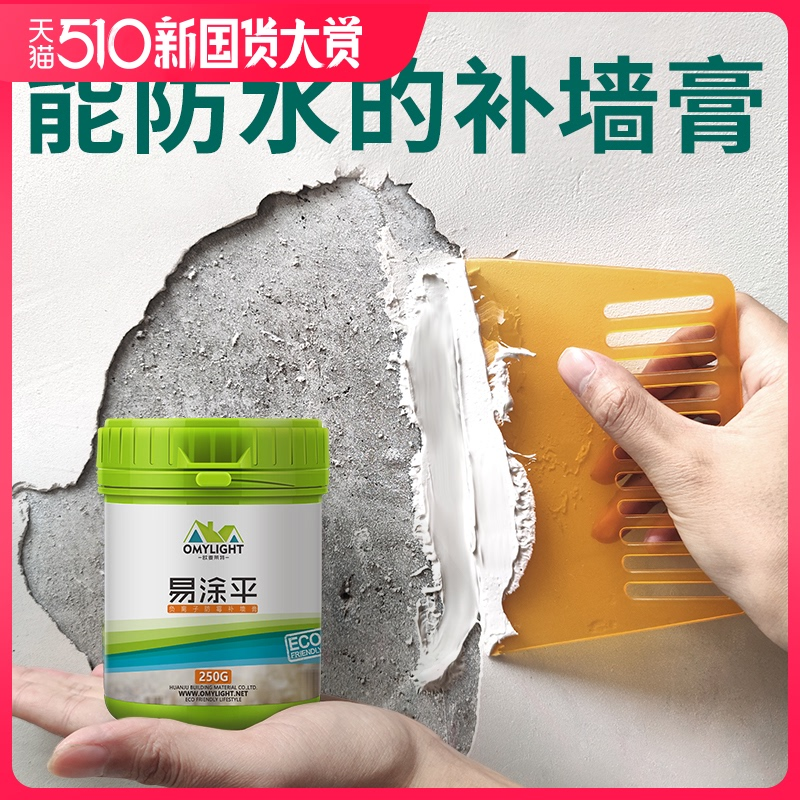 Interior wall wall repair wall paste White wall repair paste renovation brush wall putty stucco paint wall paint household