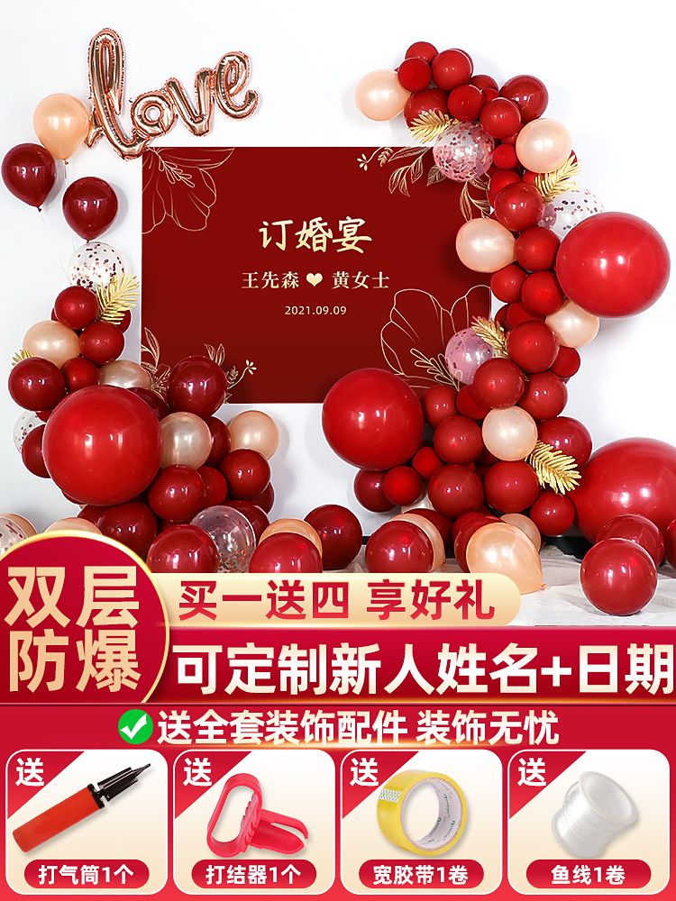 Engagement banquet background wall site set creative decorative balloon table floating living room hotel venue welcome custom poster