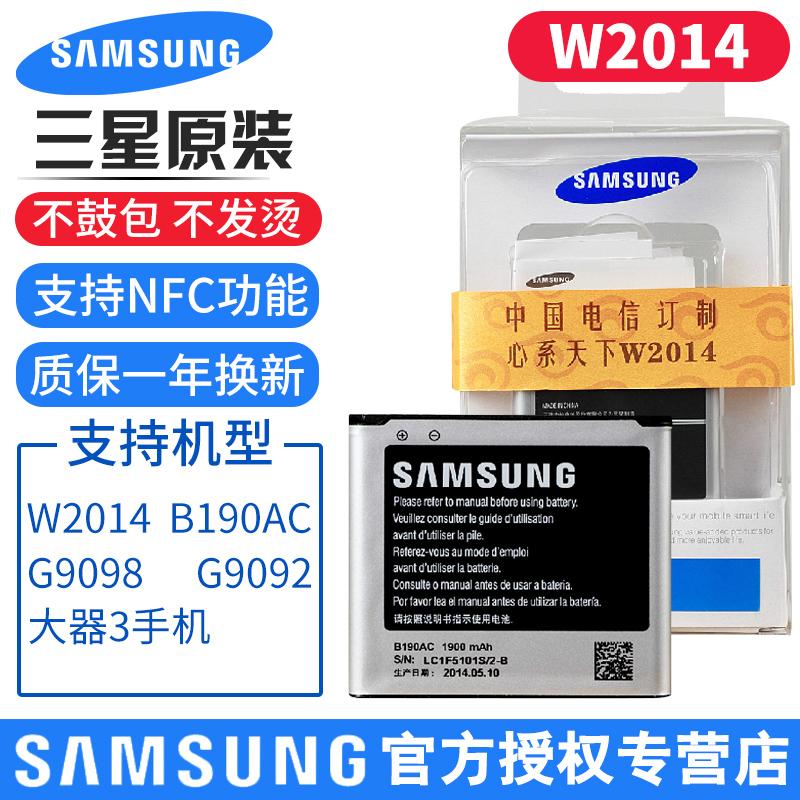 三星W2014电池正品电板原装3手机电池B190190ACG9098G9092三星2014原装手机大器大容量1900毫安
