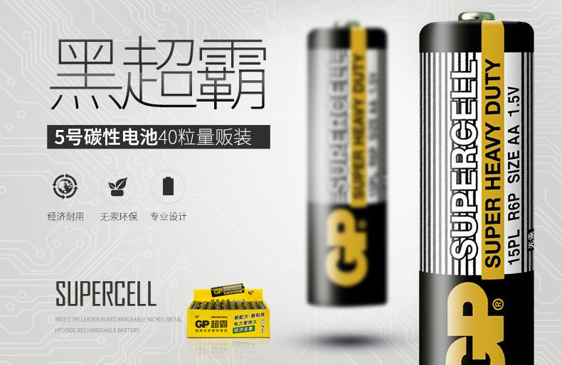 超霸 五号 碳性干电池 40节,¥20.9
