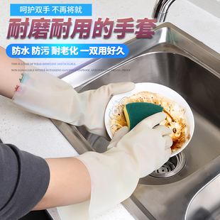 Dishwashing housework gloves durable waterproof latex flexible kitchen durable laundry rubber gloves housekeeping cleaning gloves