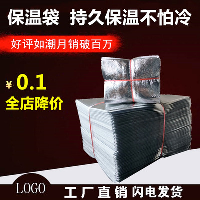 Insulation bag aluminum foil thickening disposable takeaway fruit seafood food insulation bag loud package size heating bag