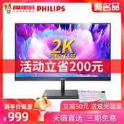 PHILIPS飞利浦245E1S 23.8英寸2K IPS液晶显示器