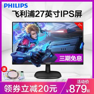 Philips/ philips  273V7QHSB 27 дюймовый жидкокристаллический мозг дисплей игра HDMI электричество конкурс 32 hd экран есть курица чистый бар 24 настенный рабочий стол офис IPS экран PS4, цена 9713 руб