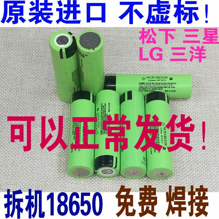 進口拆機松下18650鋰電池3.7v4.2v強光手電 頭燈 平頭定制電池組