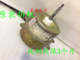 Disassemble original GAL6P28A-KWD Galanz air conditioner fan motor 28W anti 9