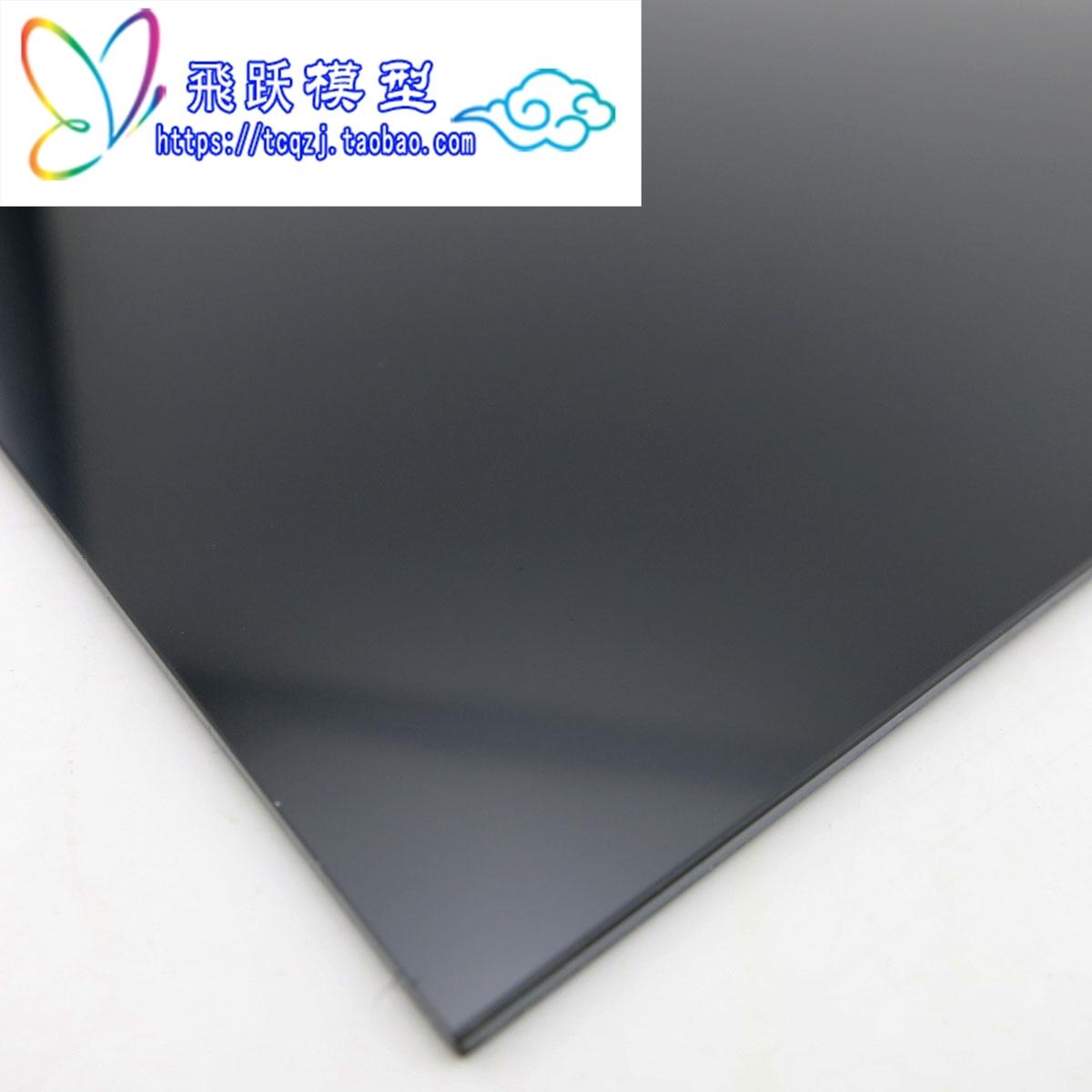 改造材料配件ABS板黑色飞跃板diy模型制作模型建筑模型塑料